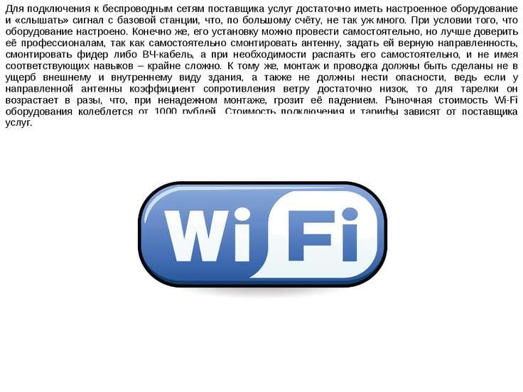 Для подключения к беспроводным сетям поставщика услуг достаточно иметь настро...