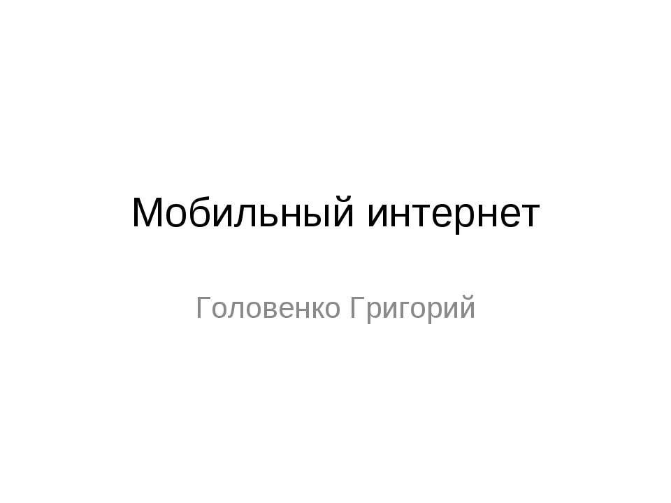 Мобильный интернет Головенко Григорий