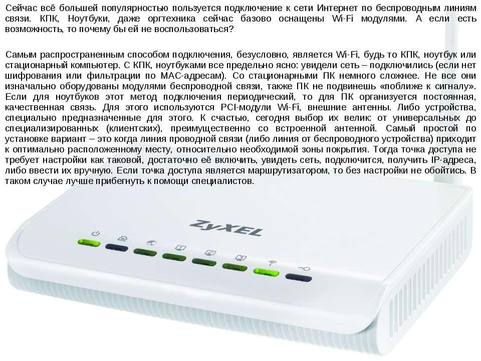 Сейчас всё большей популярностью пользуется подключение к сети Интернет по бе...