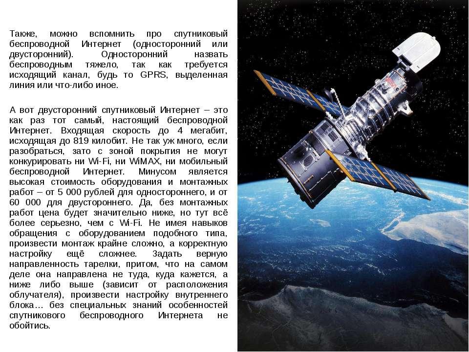 Также, можно вспомнить про спутниковый беспроводной Интернет (односторонний и...