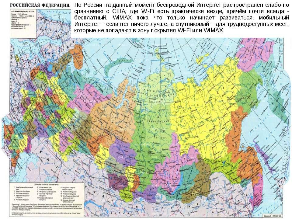 По России на данный момент беспроводной Интернет распространен слабо по сравн...