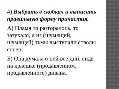 4) Выбрать в скобках и выписать правильную форму причастия. А) Пламя то разго...