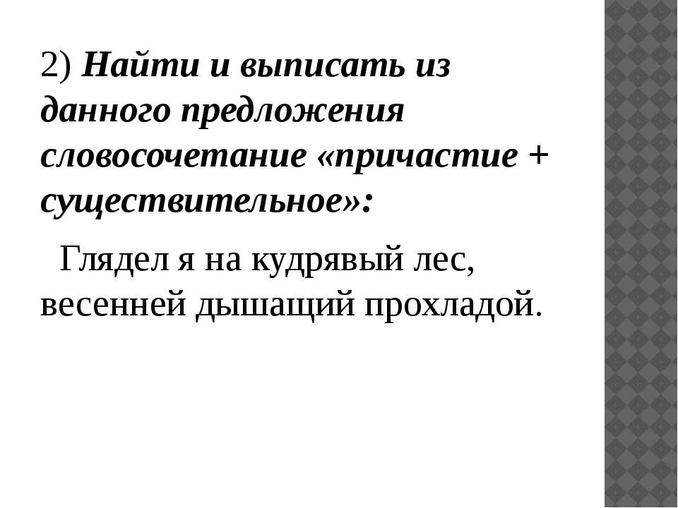 2) Найти и выписать из данного предложения словосочетание «причастие + сущест...
