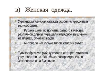 в) Женская одежда. Украинская женская одежда особенно красочна и разнообразна...
