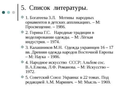5. Список литературы. 1. Богатеева З.Л. Мотивы народных орнаментов в детских ...