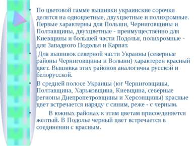 По цветовой гамме вышивки украинские сорочки делятся на одноцветные, двухцвет...