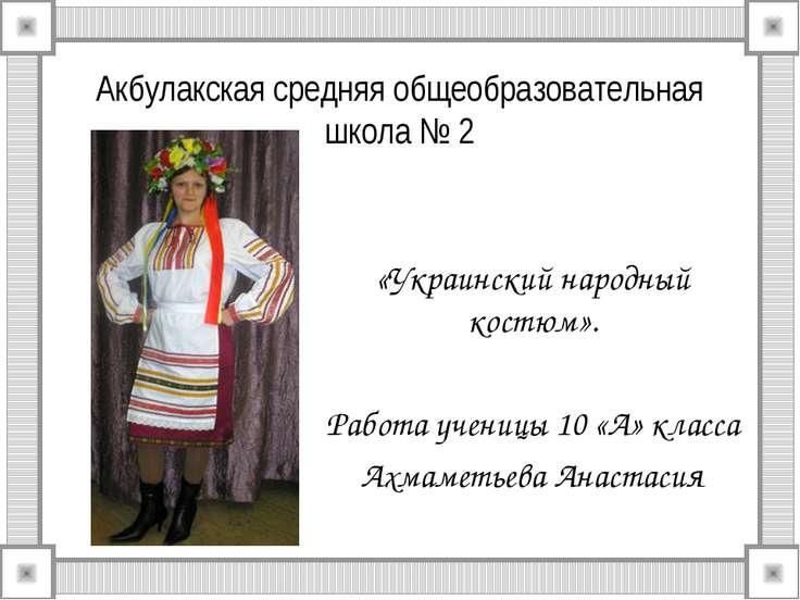Акбулакская средняя общеобразовательная школа № 2 «Украинский народный костюм...