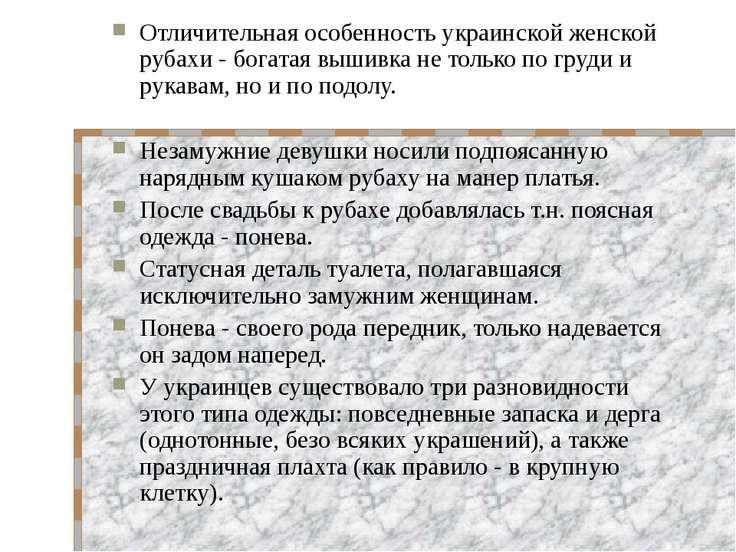 Отличительная особенность украинской женской рубахи - богатая вышивка не толь...