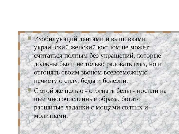 Изобилующий лентами и вышивками украинский женский костюм не может считаться ...