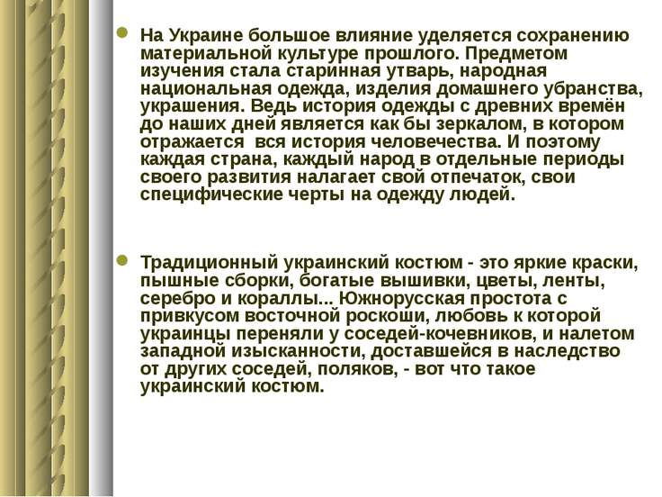 На Украине большое влияние уделяется сохранению материальной культуре прошлог...