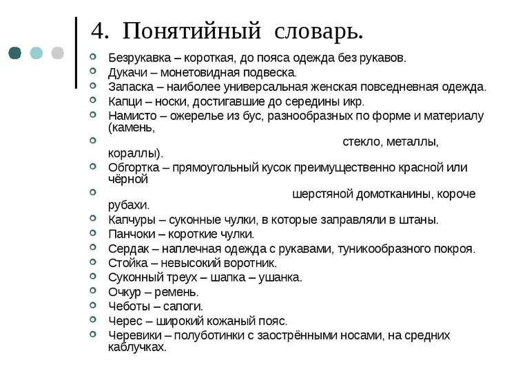 4. Понятийный словарь. Безрукавка – короткая, до пояса одежда без рукавов. Ду...