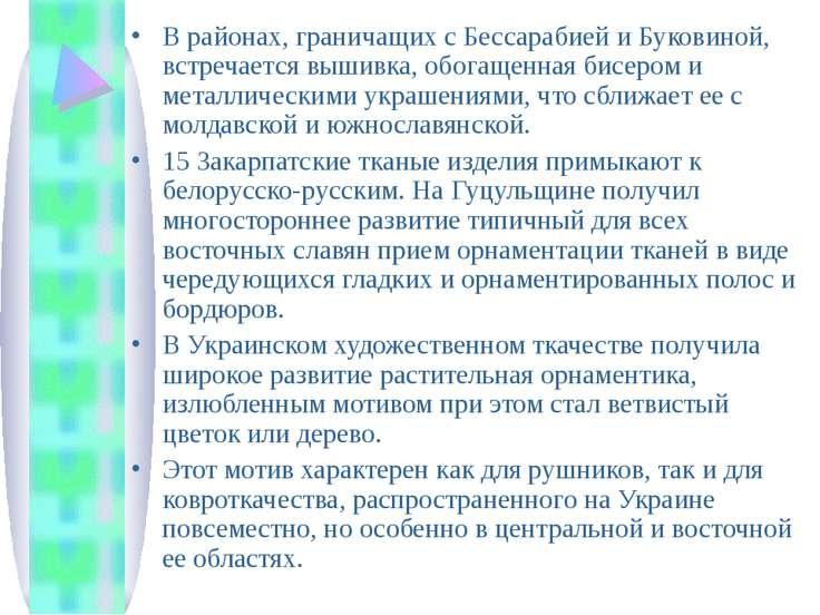 В районах, граничащих с Бессарабией и Буковиной, встречается вышивка, обогаще...