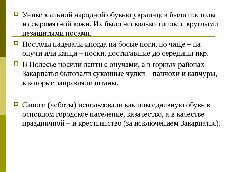 Универсальной народной обувью украинцев были постолы из сыромятной кожи. Их б...