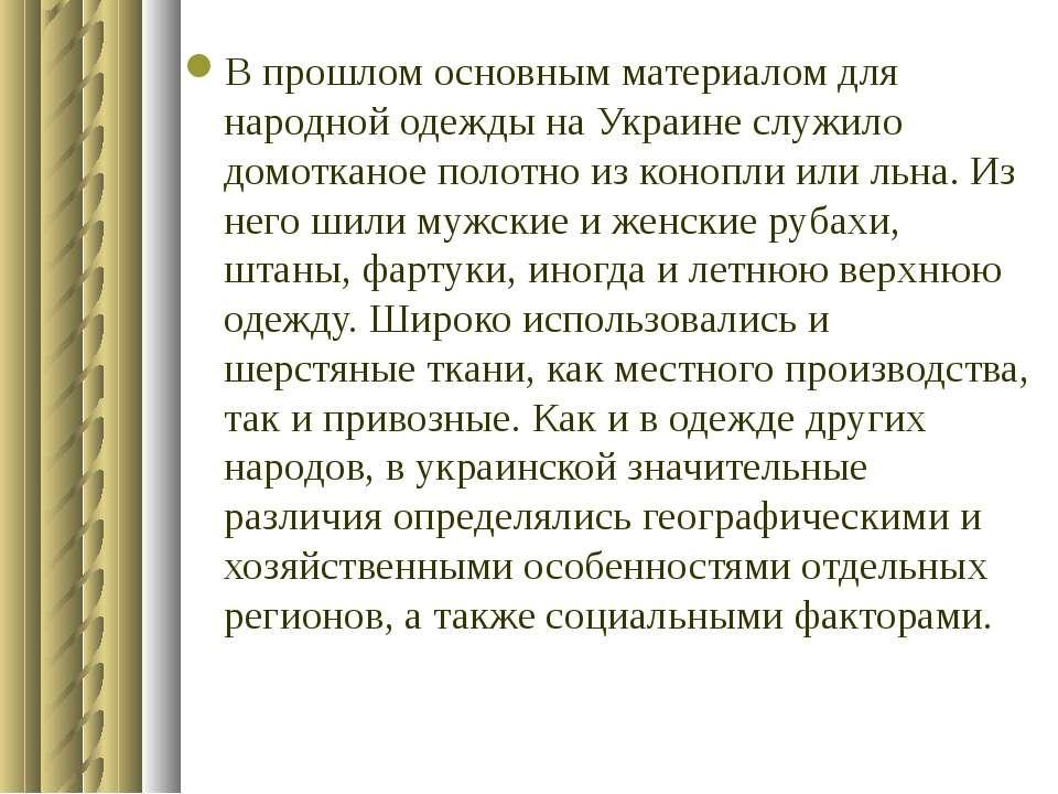 В прошлом основным материалом для народной одежды на Украине служило домоткан...
