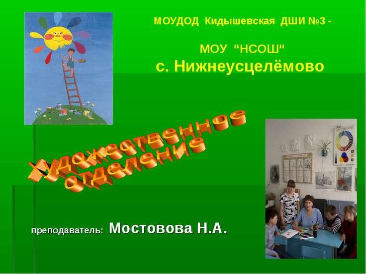 """МОУДОД Кидышевская ДШИ №3 - МОУ """"НСОШ"""" с. Нижнеусцелёмово преподаватель: Мост..."""
