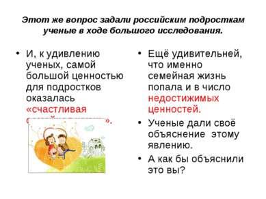 Этот же вопрос задали российским подросткам ученые в ходе большого исследован...