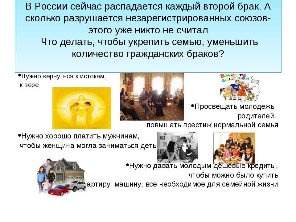 В России сейчас распадается каждый второй брак. А сколько разрушается незарег...