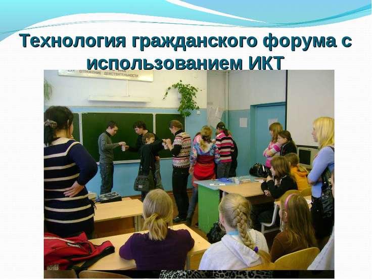 Технология гражданского форума с использованием ИКТ