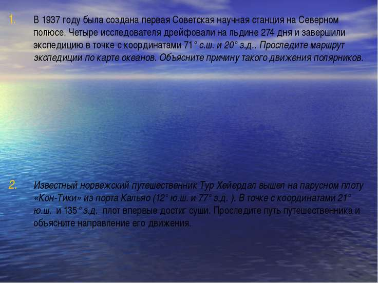 В 1937 году была создана первая Советская научная станция на Северном полюсе....