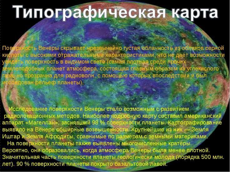 Поверхность Венеры скрывает чрезвычайно густая облачность из облаков серной к...
