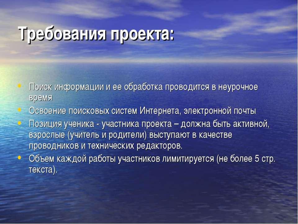 Требования проекта: Поиск информации и ее обработка проводится в неурочное вр...