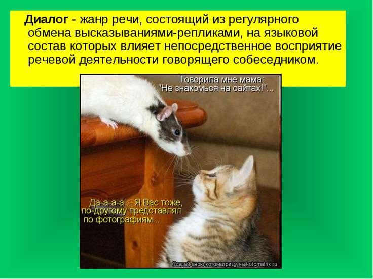 Диалог - жанр речи, состоящий из регулярного обмена высказываниями-репликами,...