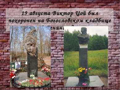 19 августа Виктор Цой был похоронен на Богословском кладбище в Ленинграде.