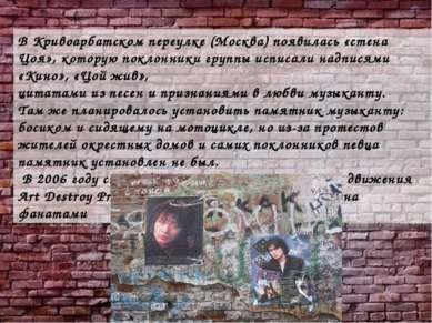 . В Кривоарбатском переулке (Москва) появилась «стена Цоя», которую поклонник...