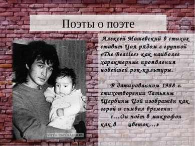 Алексей Машевскийв стихах ставит Цоя рядом с группой «The Beatles» как наибо...