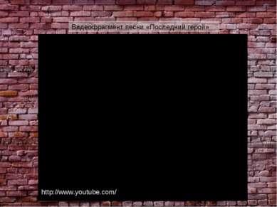 Видеофрагмент песни «Последний герой» http://www.youtube.com/
