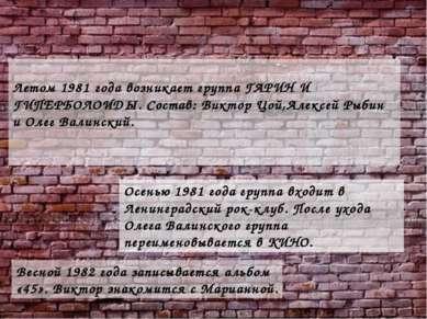 Летом 1981 года возникает группа ГАРИН И ГИПЕРБОЛОИДЫ. Состав: Виктор Цой,Але...