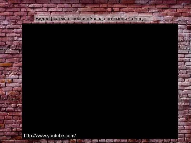 Видеофрагмент песни «Звезда по имени Солнце» http://www.youtube.com/