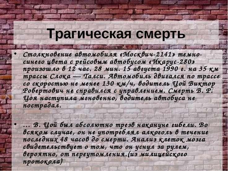Трагическая смерть Столкновение автомобиля «Москвич-2141» темно-синего цвета ...