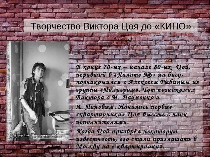 Творчество Виктора Цоя до «КИНО» В конце 70-ых – начале 80-ых Цой, игравший в...