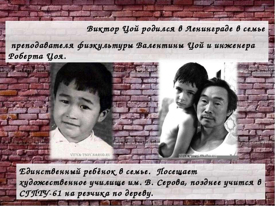 Виктор Цой родился в Ленинграде в семье преподавателя физкультуры Валентины Ц...
