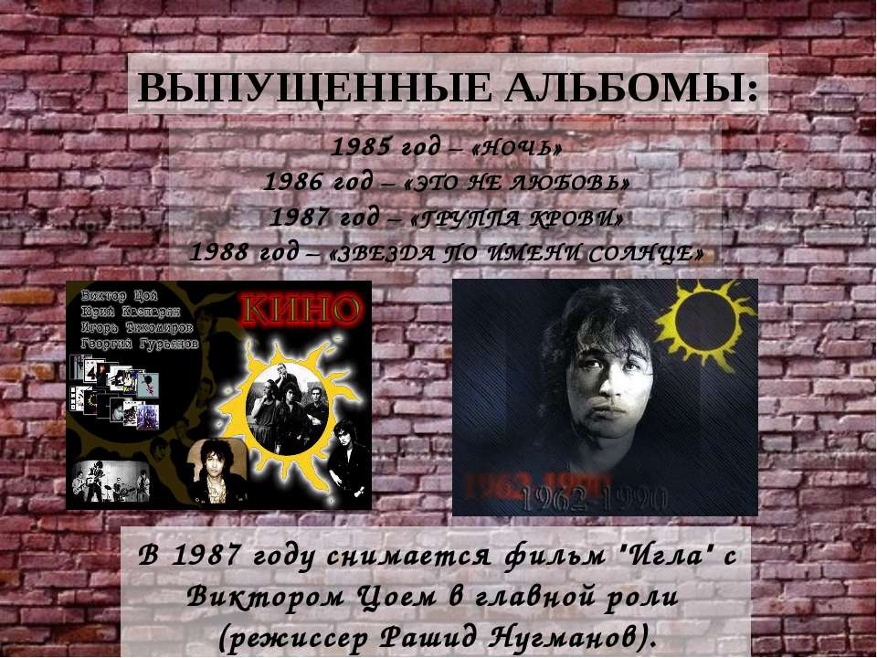 ВЫПУЩЕННЫЕ АЛЬБОМЫ: 1985 год – «НОЧЬ» 1986 год – «ЭТО НЕ ЛЮБОВЬ» 1987 год – «...