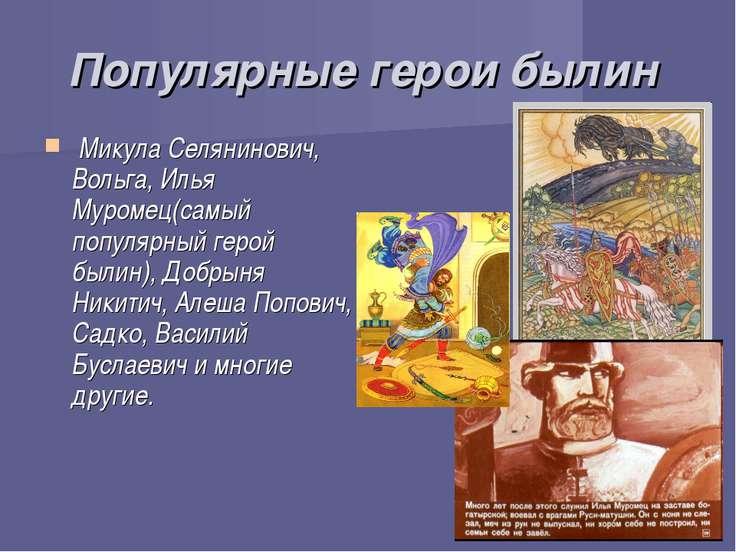 Популярные герои былин Микула Селянинович, Вольга, Илья Муромец(самый популяр...