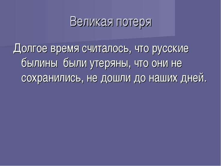 Великая потеря Долгое время считалось, что русские былины были утеряны, что о...