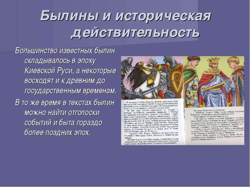 Былины и историческая действительность Большинство известных былин складывало...