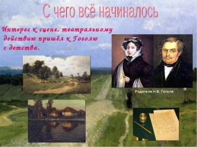 Интерес к сцене, театральному действию пришёл к Гоголю с детства. Родители Н....