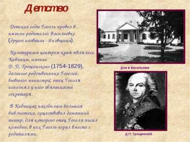 Детские годы Гоголь провел в имении родителей Васильевке (другое название - Я...