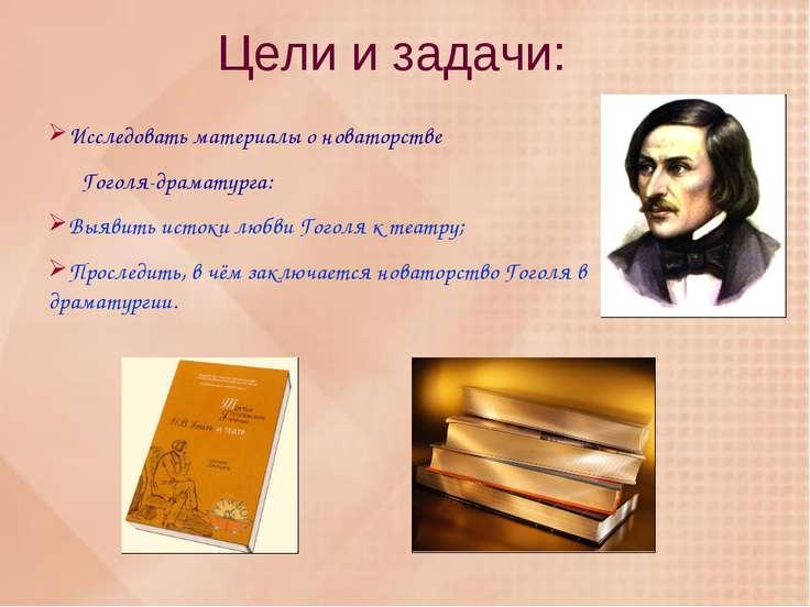 Исследовать материалы о новаторстве Гоголя-драматурга: Выявить истоки любви Г...
