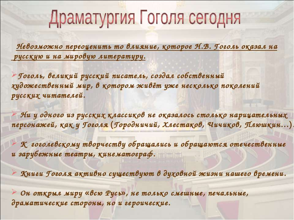 Невозможно переоценить то влияние, которое Н.В. Гоголь оказал на русскую и на...