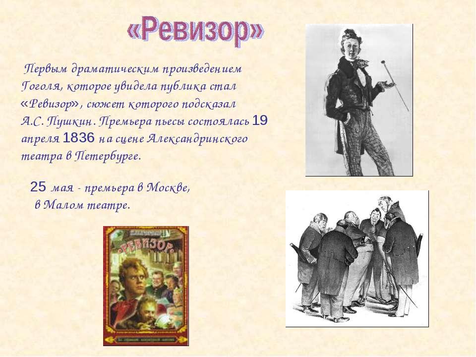 Первым драматическим произведением Гоголя, которое увидела публика стал «Реви...