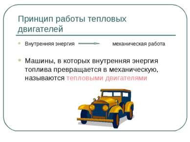 Принцип работы тепловых двигателей Внутренняя энергия механическая работа Маш...