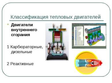 Классификация тепловых двигателей Двигатели внутреннего сгорания 1 Карбюратор...