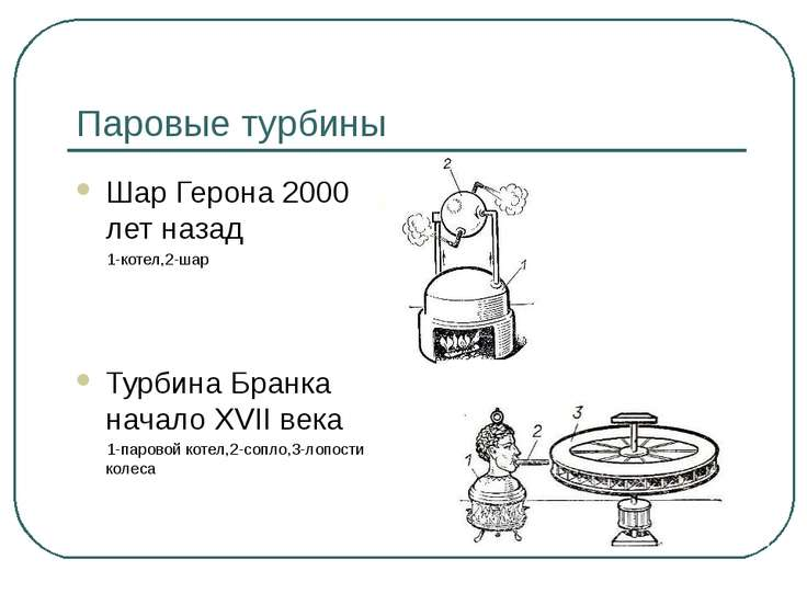 Паровые турбины Шар Герона 2000 лет назад 1-котел,2-шар Турбина Бранка начало...