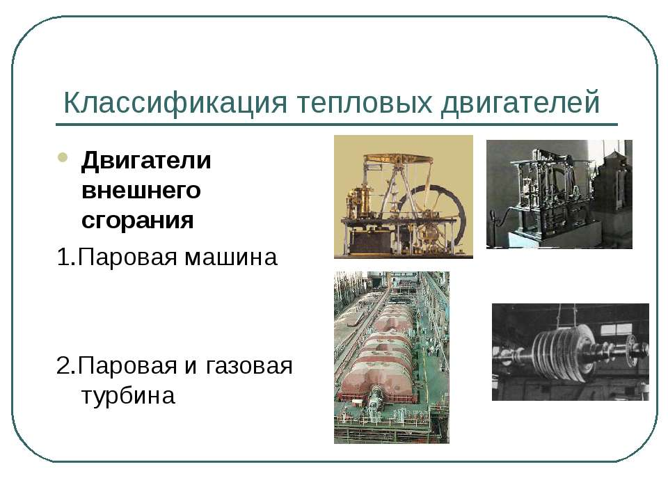 Классификация тепловых двигателей Двигатели внешнего сгорания 1.Паровая машин...