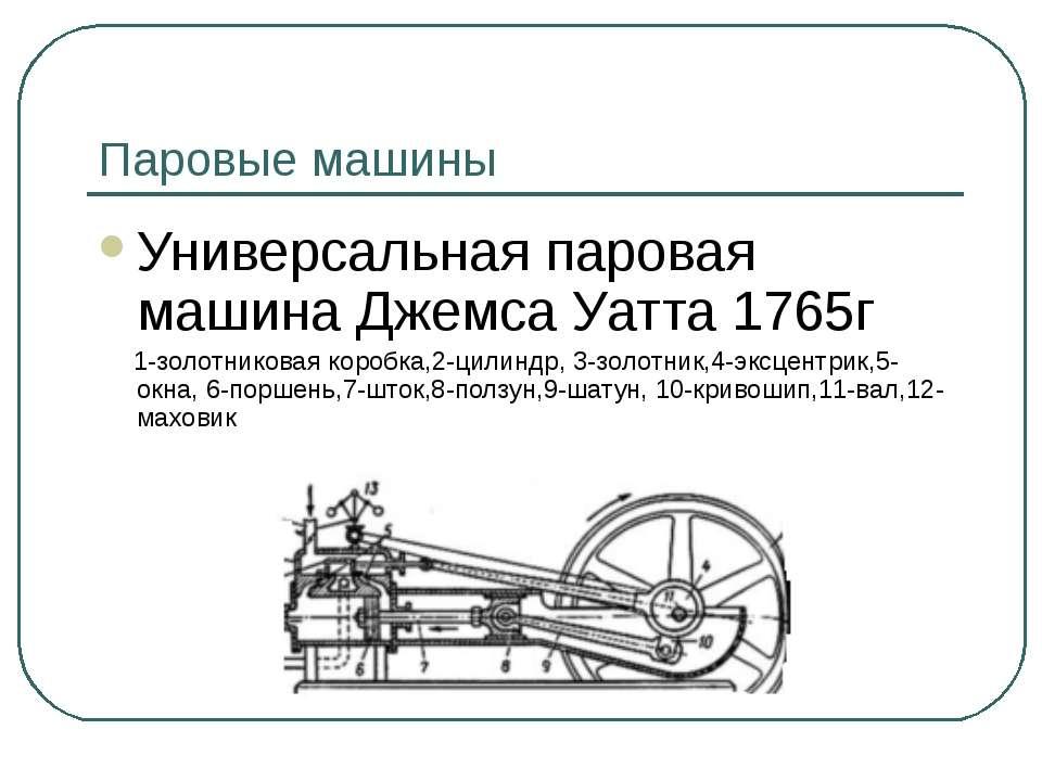 Паровые машины Универсальная паровая машина Джемса Уатта 1765г 1-золотниковая...
