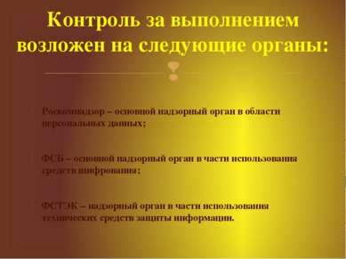 Роскомнадзор – основной надзорный орган в области персональных данных; ФСБ – ...